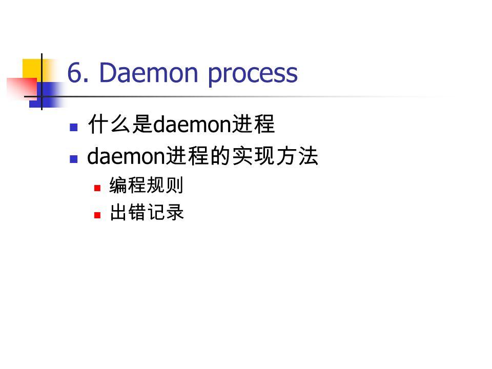 6. Daemon process 什么是 daemon 进程 daemon 进程的实现方法 编程规则 出错记录