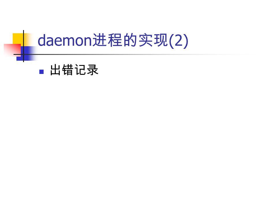 daemon 进程的实现 (2) 出错记录