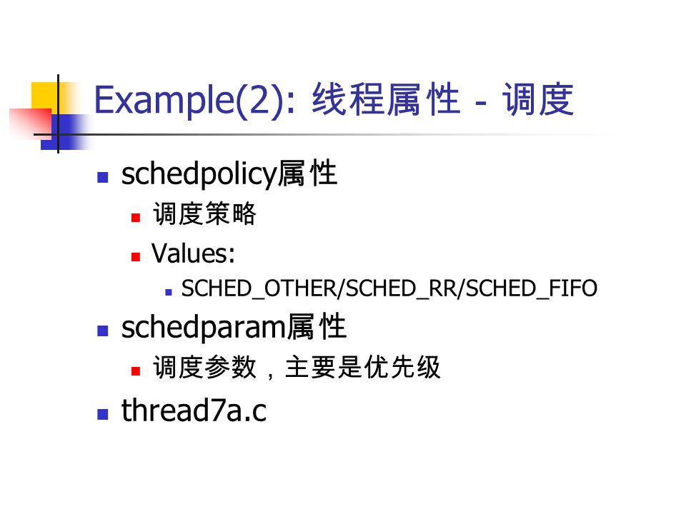 Example(2): 线程属性-调度 schedpolicy 属性 调度策略 Values: SCHED_OTHER/SCHED_RR/SCHED_FIFO schedparam 属性 调度参数,主要是优先级 thread7a.c