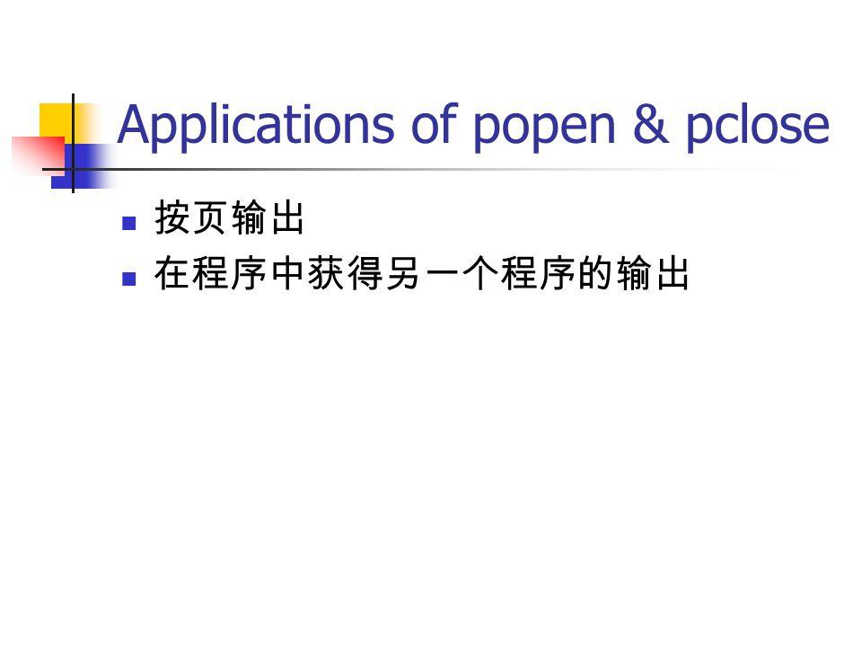 按页输出 在程序中获得另一个程序的输出 Applications of popen & pclose