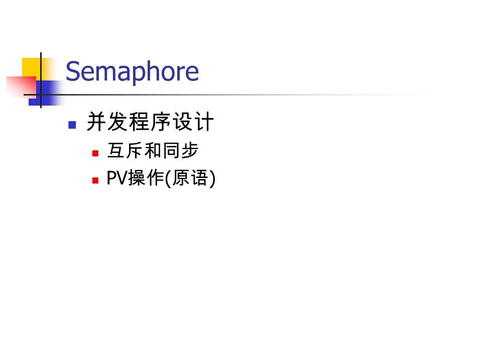 Semaphore 并发程序设计 互斥和同步 PV 操作 ( 原语 )