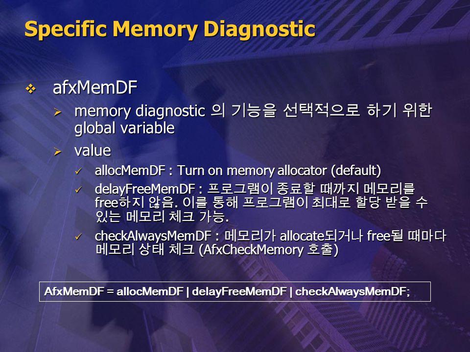 Specific Memory Diagnostic  afxMemDF  memory diagnostic 의 기능을 선택적으로 하기 위한 global variable  value allocMemDF : Turn on memory allocator (default) al