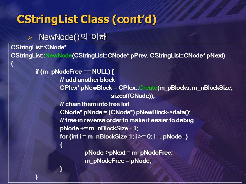  NewNode() 의 이해 CStringList::CNode* CStringList::NewNode(CStringList::CNode* pPrev, CStringList::CNode* pNext) { if (m_pNodeFree == NULL) { // add an