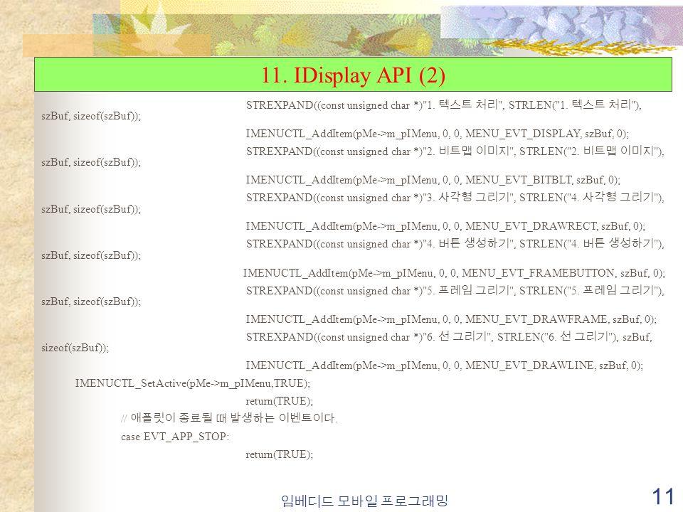 임베디드 모바일 프로그래밍 11 11. IDisplay API (2) STREXPAND((const unsigned char *) 1.