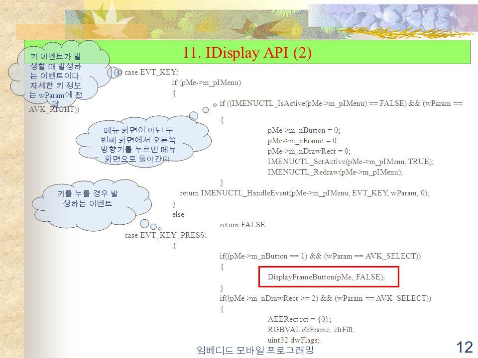 임베디드 모바일 프로그래밍 12 11.
