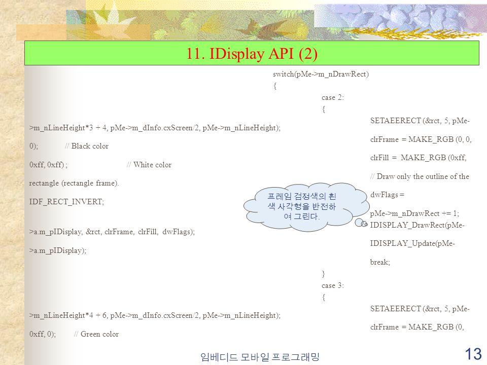 임베디드 모바일 프로그래밍 13 11.