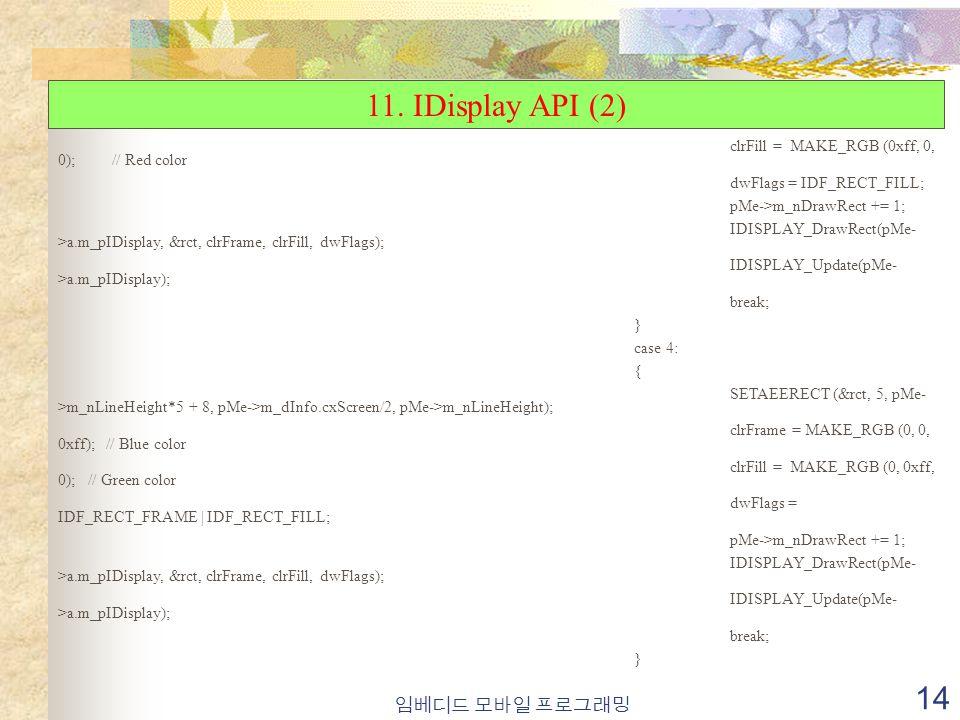 임베디드 모바일 프로그래밍 14 11.