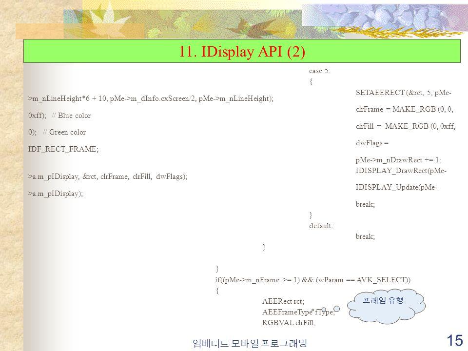 임베디드 모바일 프로그래밍 15 11.