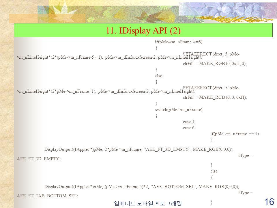 임베디드 모바일 프로그래밍 16 11.
