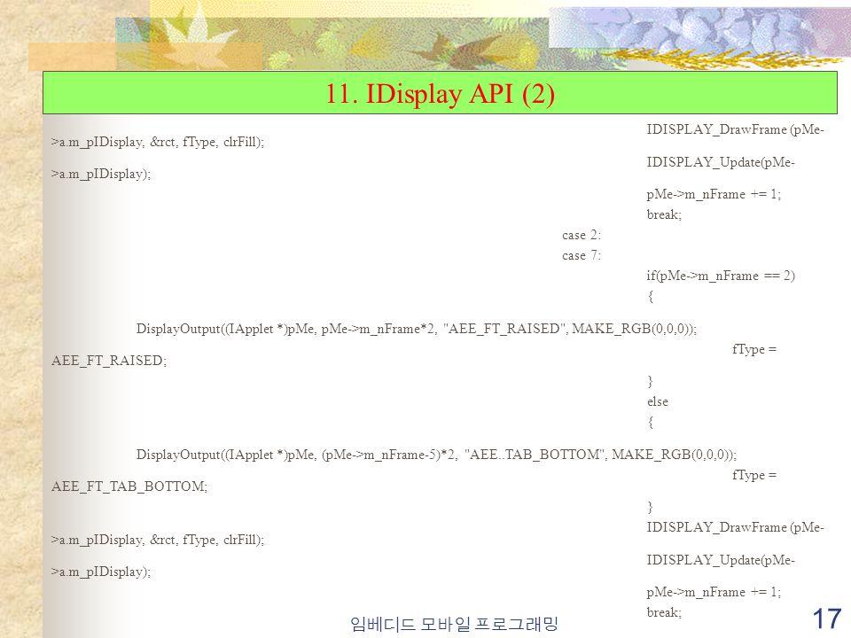 임베디드 모바일 프로그래밍 17 11.