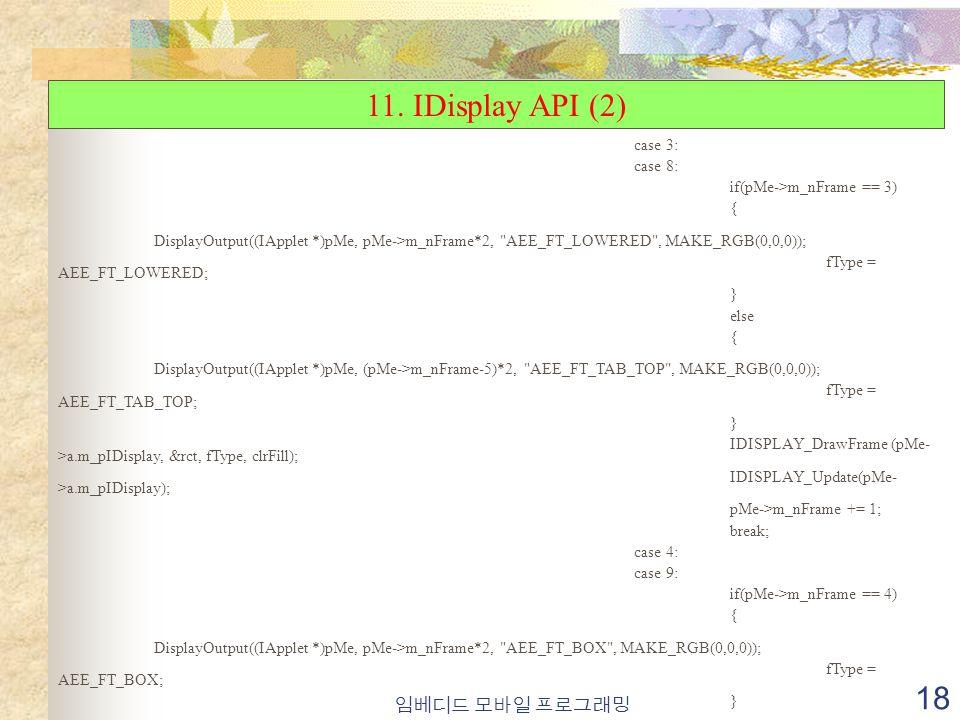 임베디드 모바일 프로그래밍 18 11.
