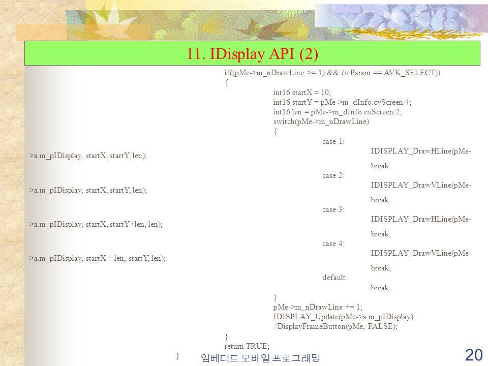 임베디드 모바일 프로그래밍 20 11.
