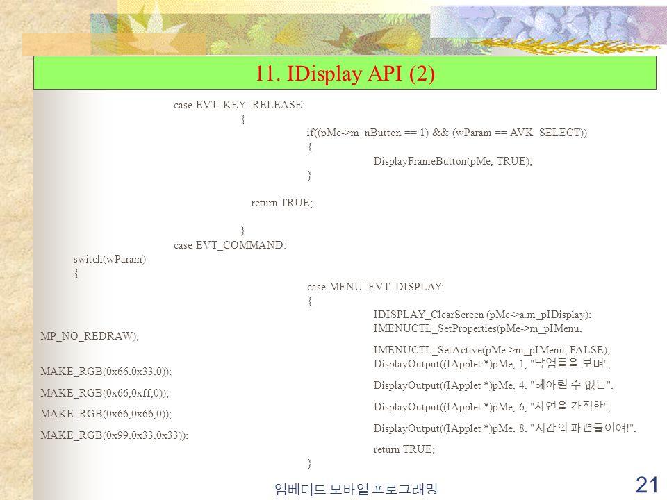 임베디드 모바일 프로그래밍 21 11.