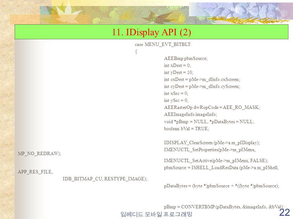 임베디드 모바일 프로그래밍 22 11.
