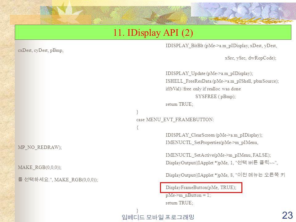임베디드 모바일 프로그래밍 23 11.