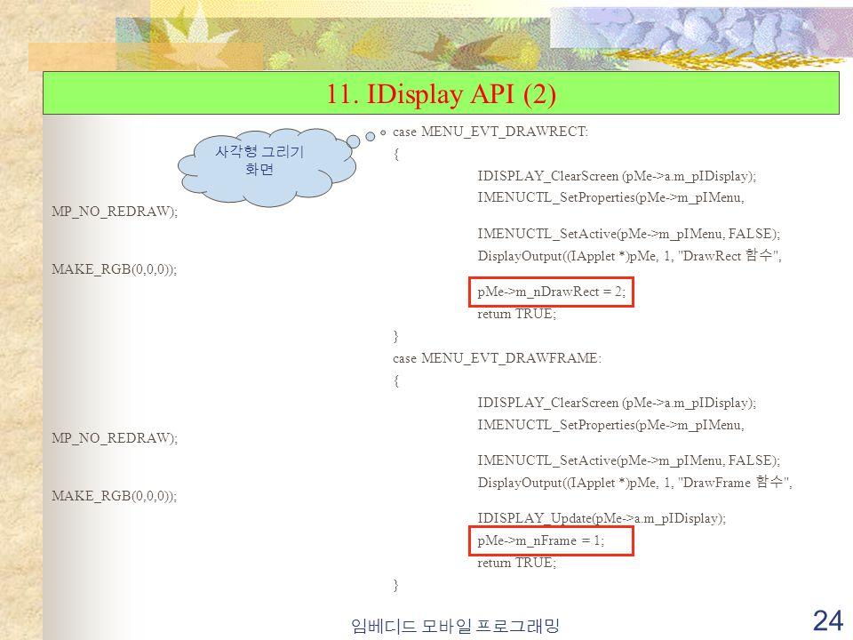 임베디드 모바일 프로그래밍 24 11.