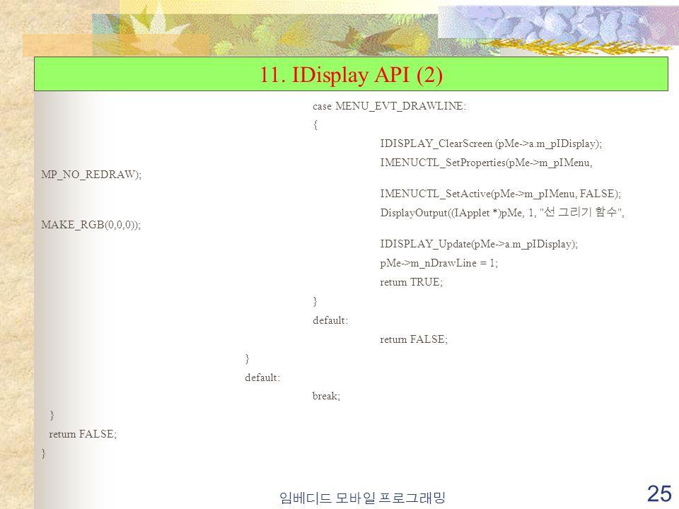 임베디드 모바일 프로그래밍 25 11.