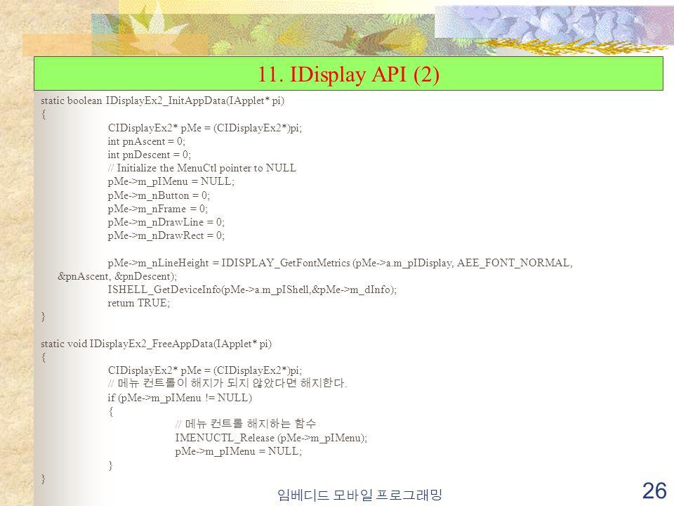 임베디드 모바일 프로그래밍 26 11.
