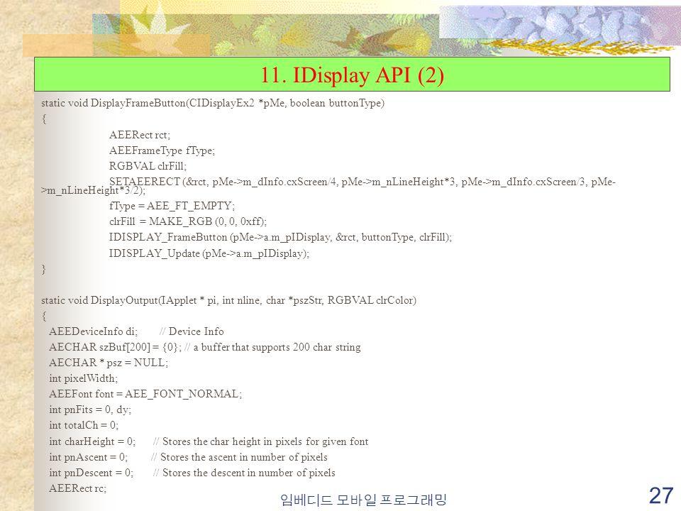 임베디드 모바일 프로그래밍 27 11.