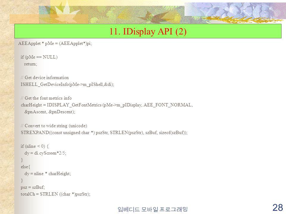 임베디드 모바일 프로그래밍 28 11.
