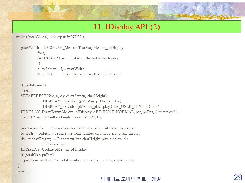 임베디드 모바일 프로그래밍 29 11.