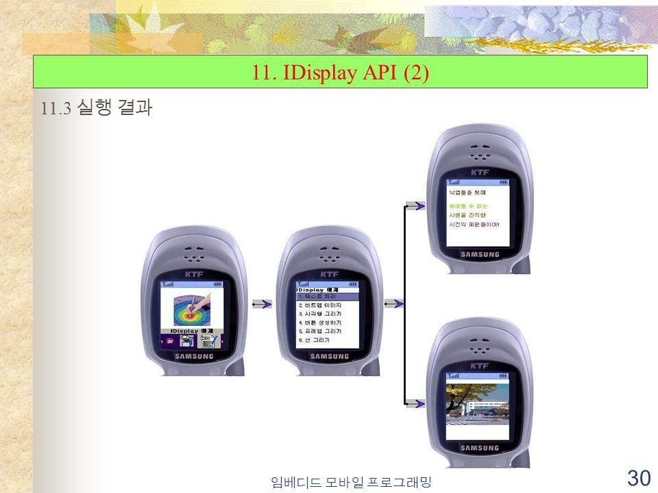 임베디드 모바일 프로그래밍 30 11. IDisplay API (2) 11.3 실행 결과