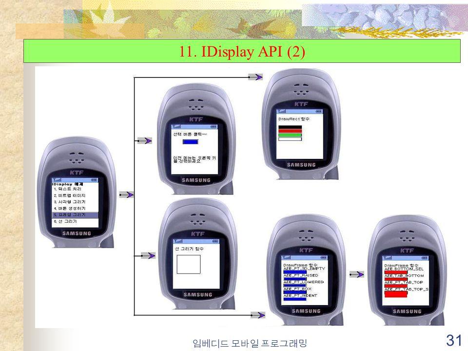 임베디드 모바일 프로그래밍 31 11. IDisplay API (2)
