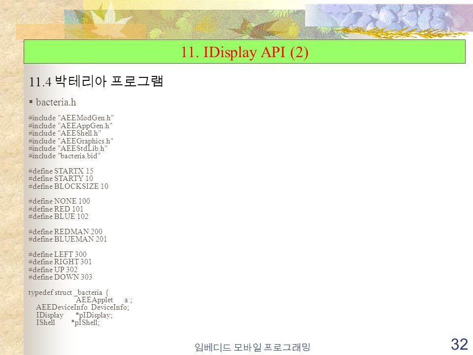 임베디드 모바일 프로그래밍 32 11.