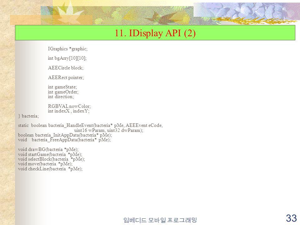 임베디드 모바일 프로그래밍 33 11.