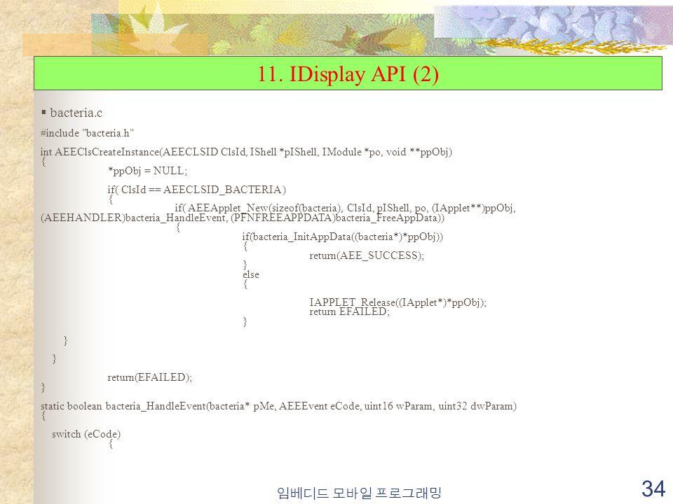 임베디드 모바일 프로그래밍 34 11.