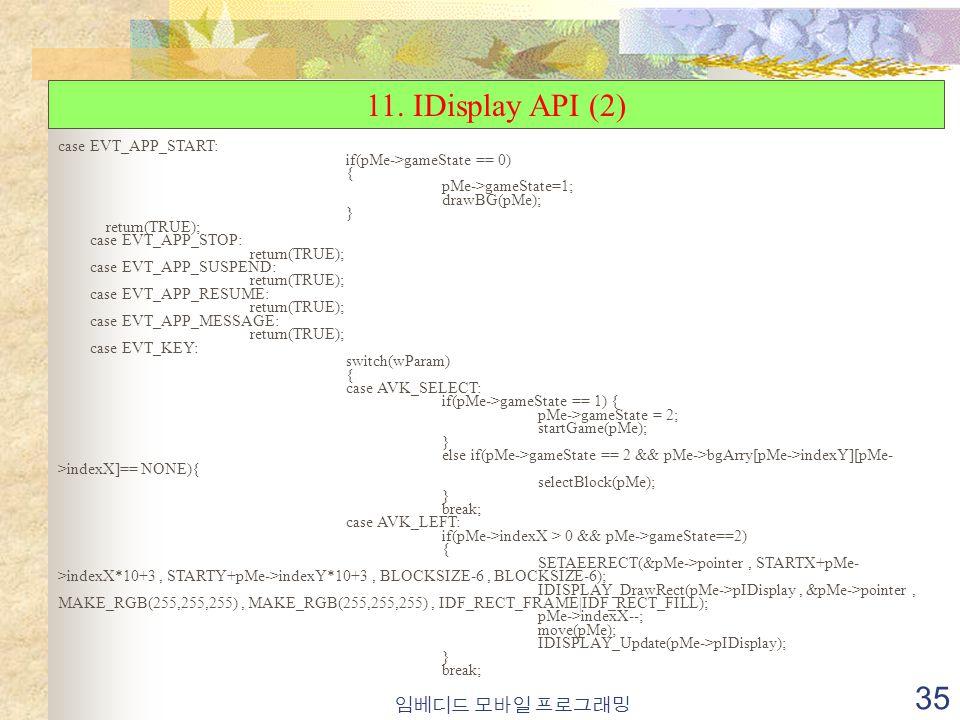 임베디드 모바일 프로그래밍 35 11.