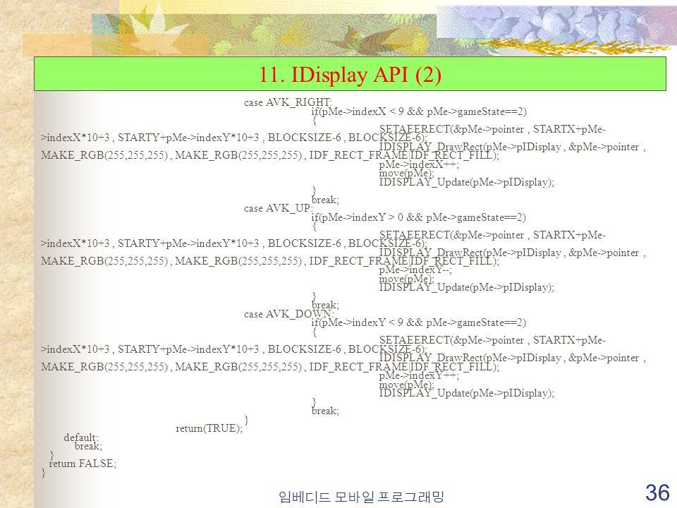임베디드 모바일 프로그래밍 36 11.