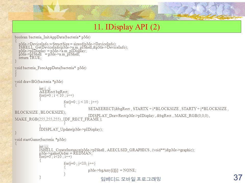 임베디드 모바일 프로그래밍 37 11.