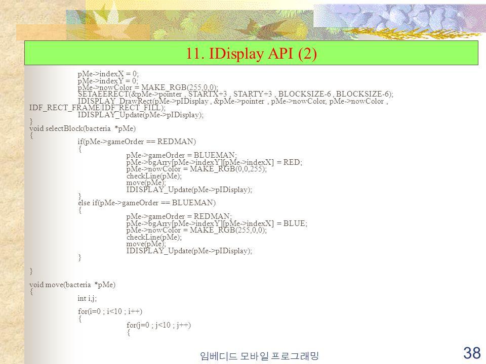 임베디드 모바일 프로그래밍 38 11.