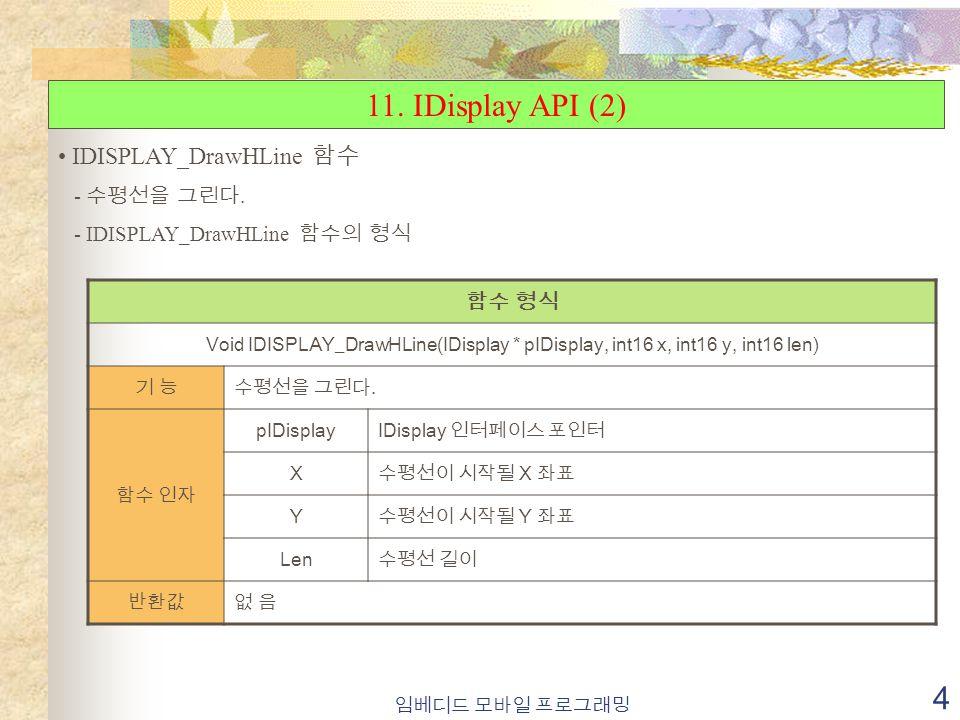 임베디드 모바일 프로그래밍 4 11. IDisplay API (2) IDISPLAY_DrawHLine 함수 - 수평선을 그린다.