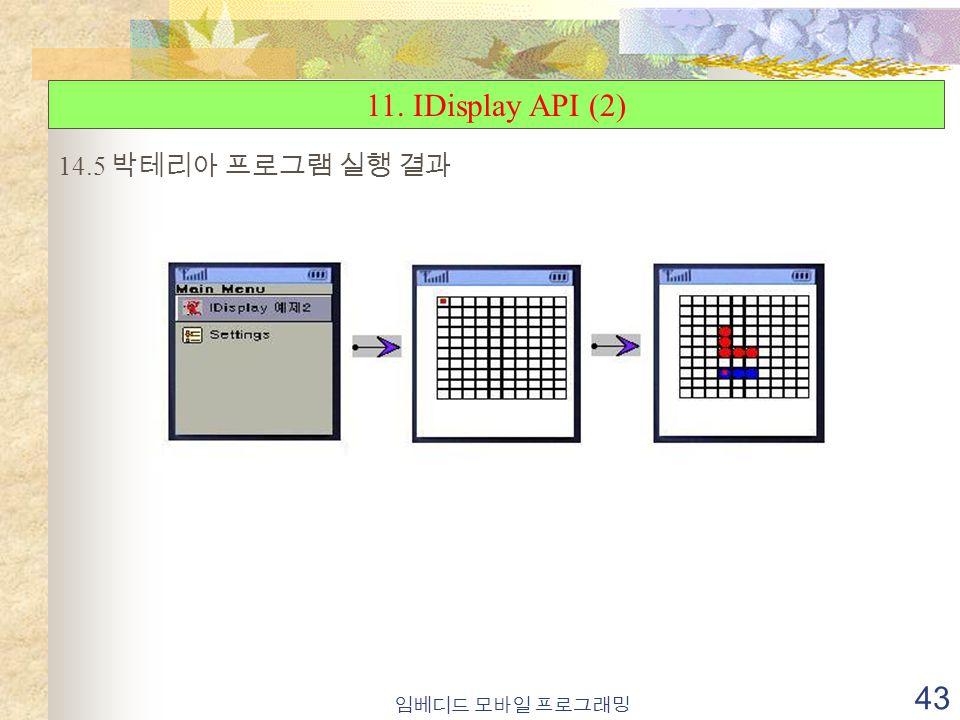 임베디드 모바일 프로그래밍 43 11. IDisplay API (2) 14.5 박테리아 프로그램 실행 결과