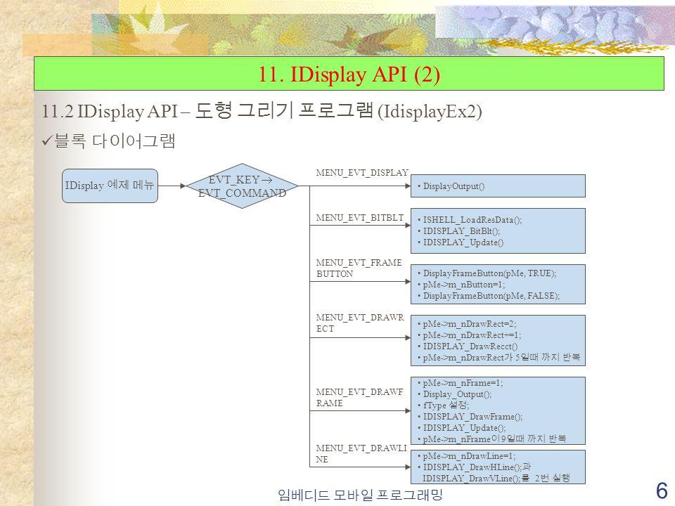 임베디드 모바일 프로그래밍 6 11.