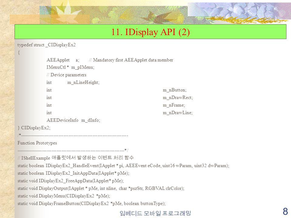 임베디드 모바일 프로그래밍 8 11.
