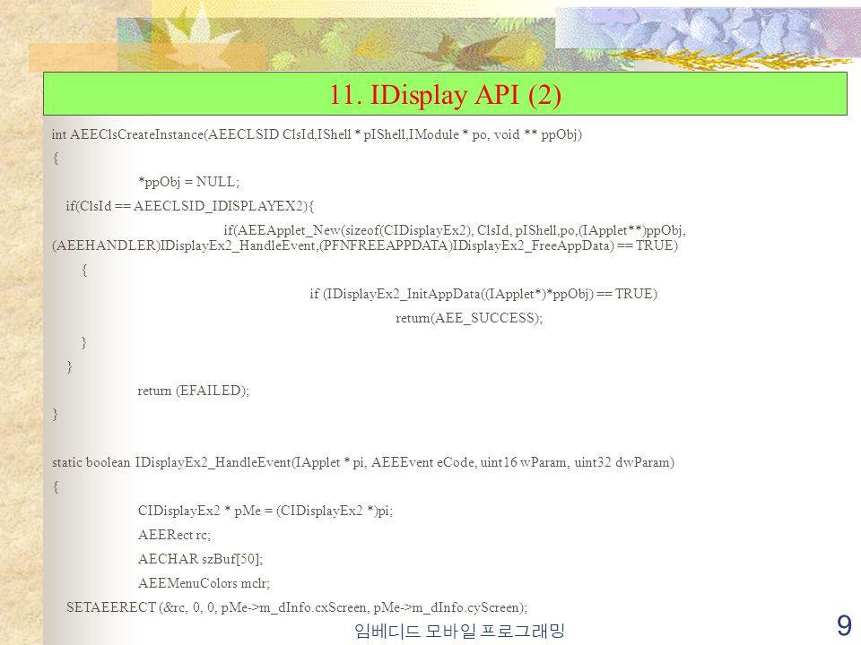임베디드 모바일 프로그래밍 9 11.