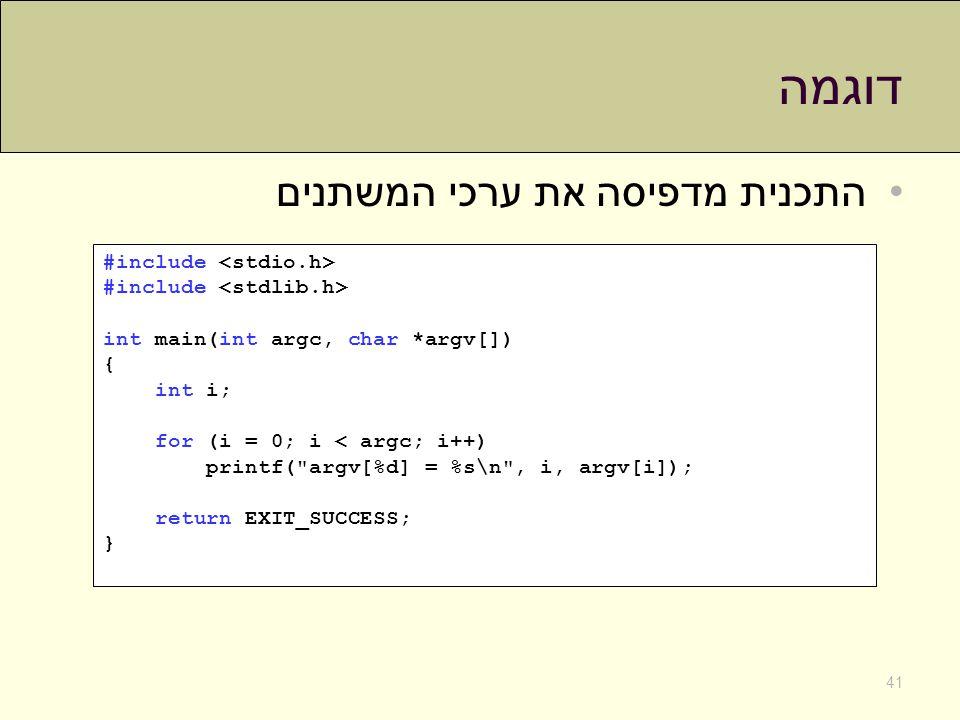 דוגמה התכנית מדפיסה את ערכי המשתנים 41 #include int main(int argc, char *argv[]) { int i; for (i = 0; i < argc; i++) printf(