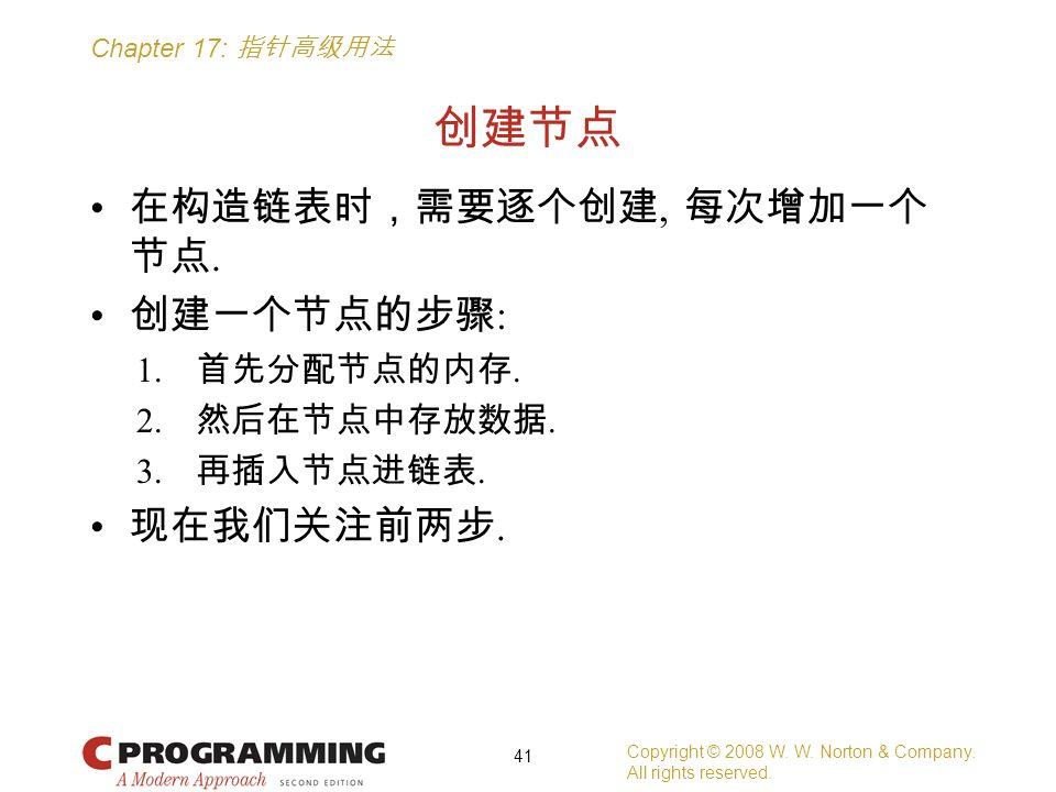 Chapter 17: 指针高级用法 创建节点 在构造链表时,需要逐个创建, 每次增加一个 节点.创建一个节点的步骤 : 1.