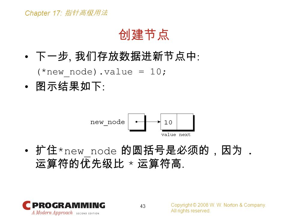 Chapter 17: 指针高级用法 创建节点 下一步, 我们存放数据进新节点中 : (*new_node).value = 10; 图示结果如下 : 扩住 *new_node 的圆括号是必须的,因为.