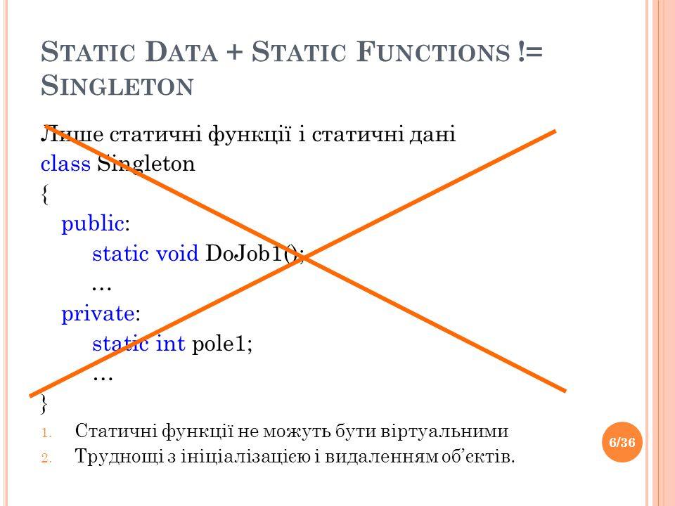 S INGLETONS WITH L ONGEVITY : ПЕРШІ КРОКИ Забезпечити щоб Log мав довшу тривалість життя ніж Keyboard і Display Хотілося б : // Singleton class class SomeSingleton {...