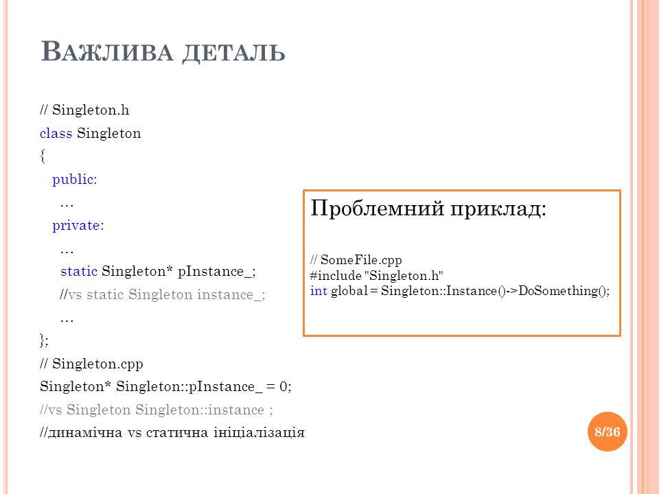О Б ' ЄДНАННЯ ВСІХ ІДЕЙ Використання стратегій(див лекція 1).