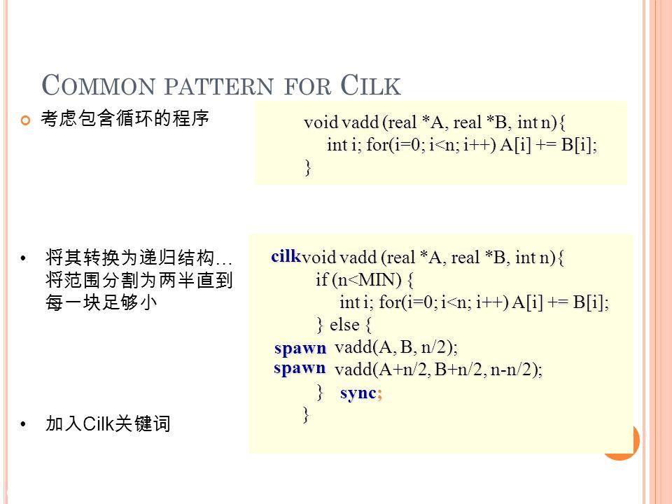 © 2009 Matthew J. Sottile, Timothy G. Mattson, and Craig E Rasmussen 49 C OMMON PATTERN FOR C ILK 考虑包含循环的程序 将其转换为递归结构 … 将范围分割为两半直到 每一块足够小 void vadd (r