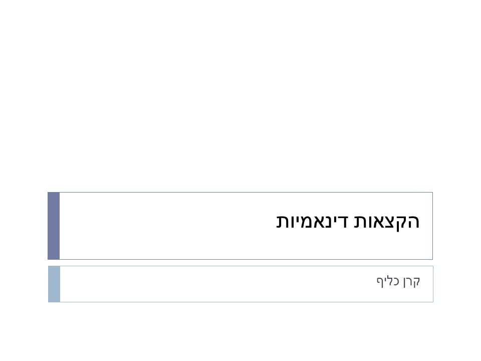 © Keren Kalif 42 דוגמא – הקצאת סטודנטים בכיתה #include struct Student { char name[10]; int id; } typedef student_t; struct Class { char teacherName[10]; int numOfStudents; student_t* students; }typedef class_t; void printClass(class_t c) { int i; printf( The teacher is %s and the %d students are:\n , c.teacherName, c.numOfStudents); for (i=0 ; i < c.numOfStudents ; i++) printf( %d- Name: %s\tId: %d\n , i+1, c.students[i].name, c.students[i].id); } void main() { int i; class_t c = { Keren }; printf( How many students.