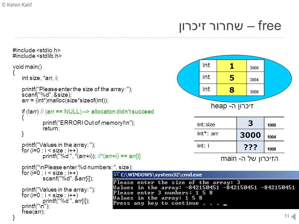 © Keren Kalif 11 free – שחרור זיכרון #include void main() { int size, *arr, i; printf(