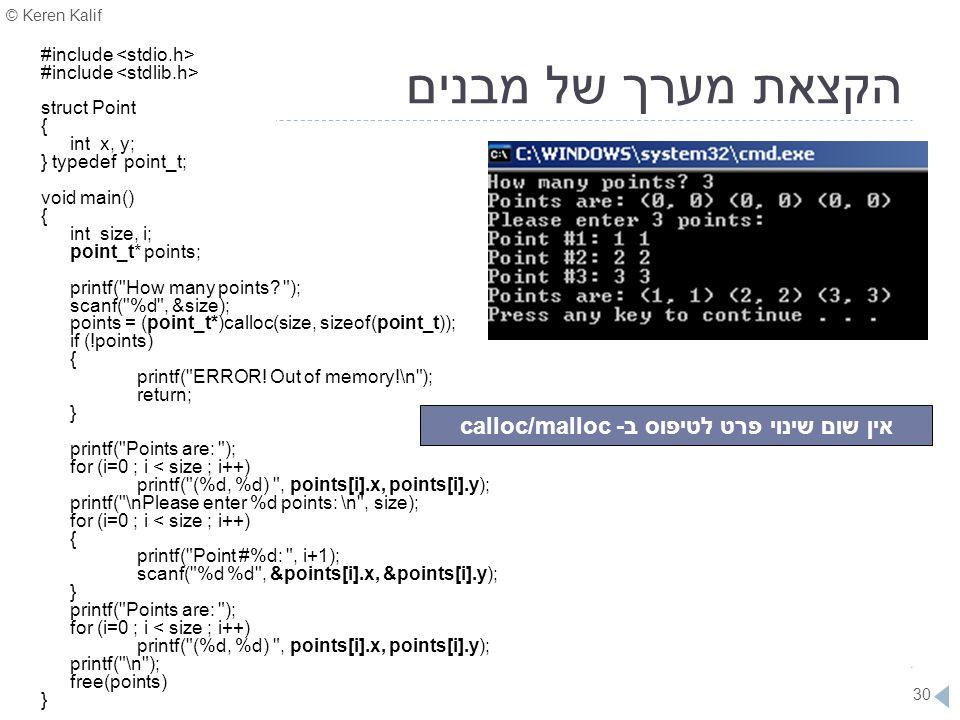 © Keren Kalif 30 הקצאת מערך של מבנים #include struct Point { int x, y; } typedef point_t; void main() { int size, i; point_t* points; printf(