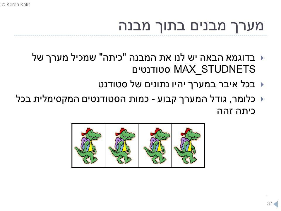 © Keren Kalif 37 מערך מבנים בתוך מבנה  בדוגמא הבאה יש לנו את המבנה
