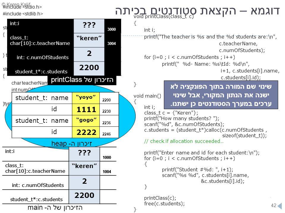 © Keren Kalif 42 דוגמא – הקצאת סטודנטים בכיתה #include struct Student { char name[10]; int id; } typedef student_t; struct Class { char teacherName[10